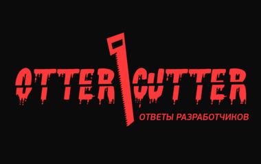 Стрим с ответами об OtterCutter